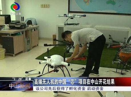 """高端无人机的中国""""芯""""项目在中山开花结果"""
