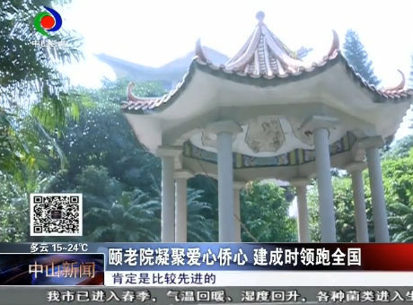 中山市颐老院旧址将改建为华侨公园