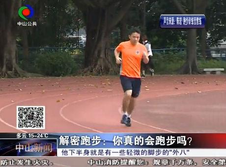 解密跑步(二):你真的会跑步吗?