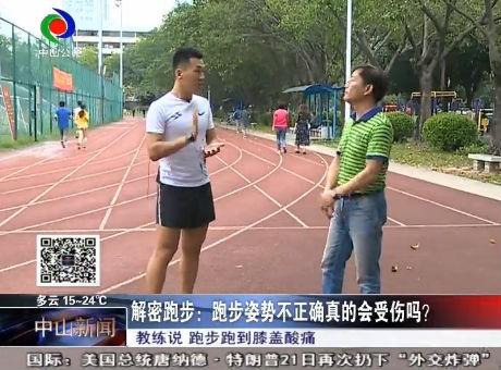 解密跑步(三):跑步姿势不正确真的会受伤吗?
