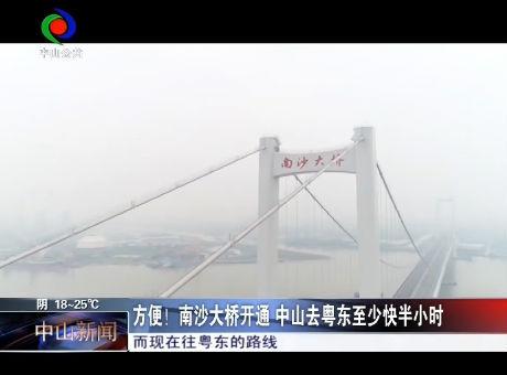方便!南沙大桥开通 中山去粤东至少快半小时