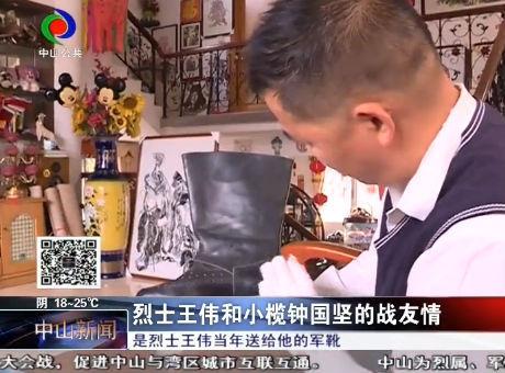 烈士王伟和小榄钟国坚的战友情