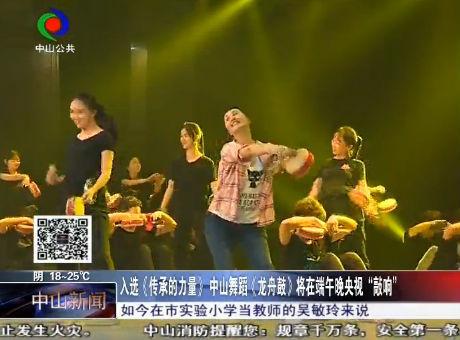 """入选《传承的力量》  中山舞蹈《龙舟鼓?#26041;?#22312;端午晚央视""""敲响"""""""