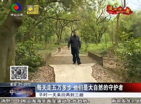 每天走五万多步 他们是大自然的守护者