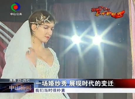 一场婚纱秀 展现时代的变迁