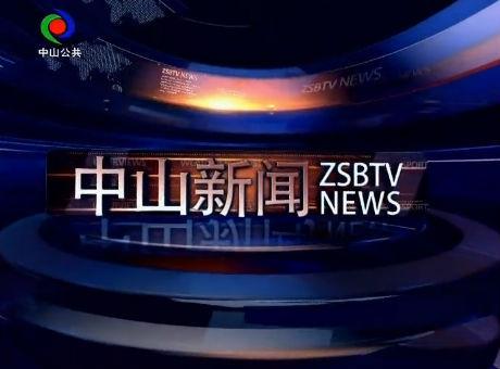 中山新闻2019年4月14日