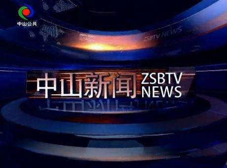 中山新闻2019年4月15日