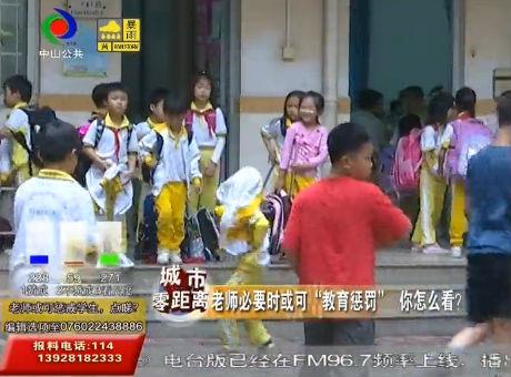 """熊孩子怕不怕?广东首次明确:老师必要时或可""""教育惩罚"""""""