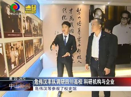危伟汉率队调研四川高校 科研机构与企业