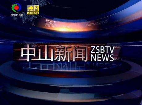 中山新闻2019年4月18日