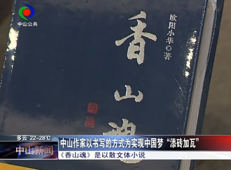 """中山作家以书写的方式为实现中国梦""""添砖加瓦"""""""