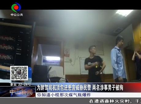 为醉驾司机顶包还恶言威胁民警 两名涉事男子被拘