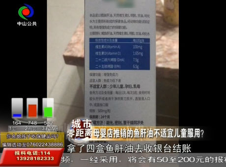 奇怪!不适宜少年儿童孕妇服用的鱼肝油却在母婴店售卖?