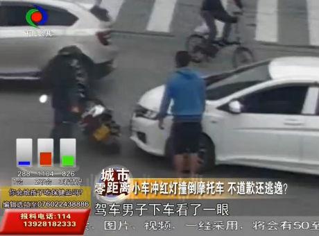 小车冲红灯撞倒摩托车还逃逸?