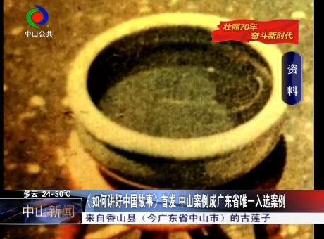 《如何讲好中国故事》首发 中山案例成广东省唯一入选案例