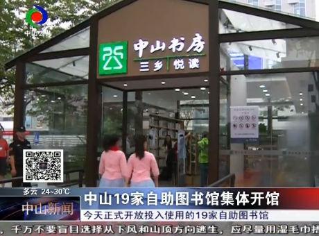 中山19家自助图书馆集体开馆