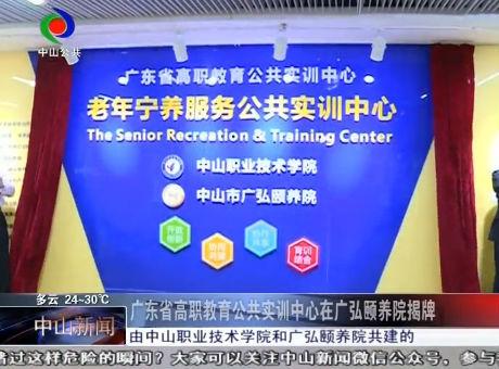 广东省高职教育公共实训中心在广弘颐养院揭牌