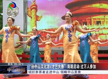 """""""孙中山文化游+才艺大赛""""南朗启动  过万人参加"""