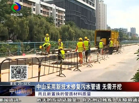 中山采用新技术修复污水管道  无需开挖