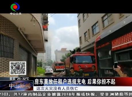 南头一出租屋发生爆炸 祸根是电动车充电