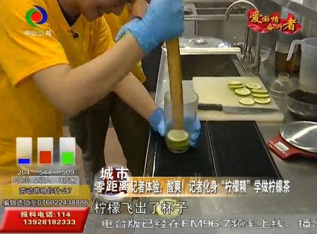 """酸爽!記者化身""""檸檬精""""學做檸檬茶"""