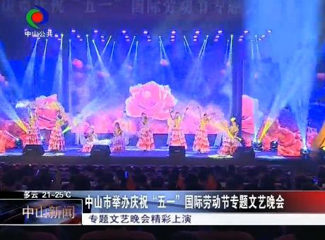 """中山市舉辦慶祝""""五一""""國際勞動節專題文藝晚會"""