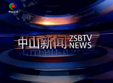 中山新闻2019年5月6日