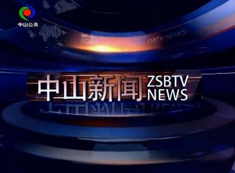 中山新闻2019年5月12日