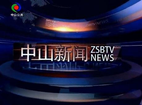 中山新闻2019年5月13日