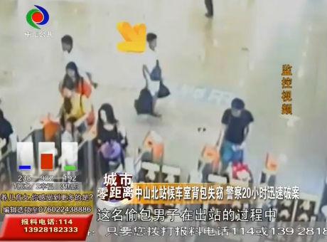 中山北站候车室背包失窃 警察20小时迅速破案