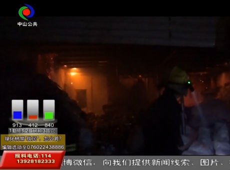 东凤一灯饰厂着火 去到却发现大门紧闭