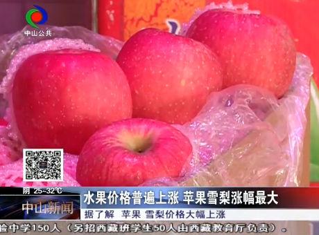水果价格普遍上涨 苹果雪梨涨幅最大