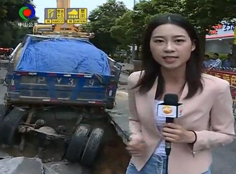 直播连线:今天下午东苑路发生地陷