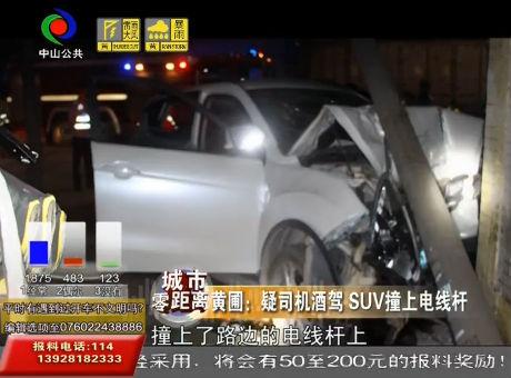 黄圃:疑司机酒驾 SUV撞上电线杆