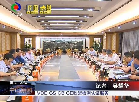 危伟汉会见VDE环球服务集团总裁斯奋·欧科一行