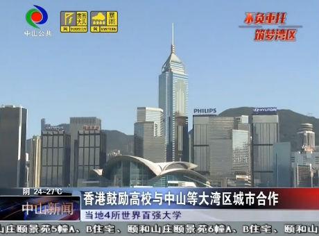 粤港澳媒体湾区行:香港力推科创发展 助力湾区建设