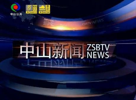 中山新闻2019年5月21日