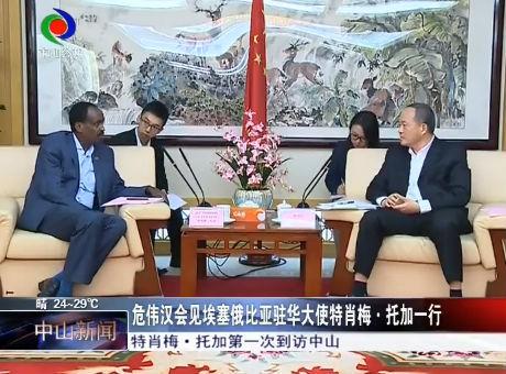 危伟汉会见埃塞俄比亚驻华大使特肖梅·托加一行
