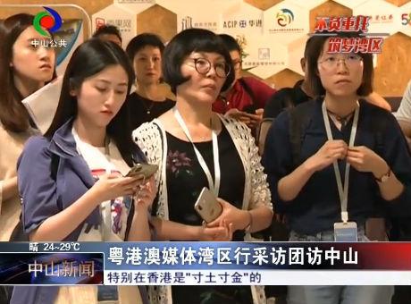 粤港澳媒体湾区行采访团访中山