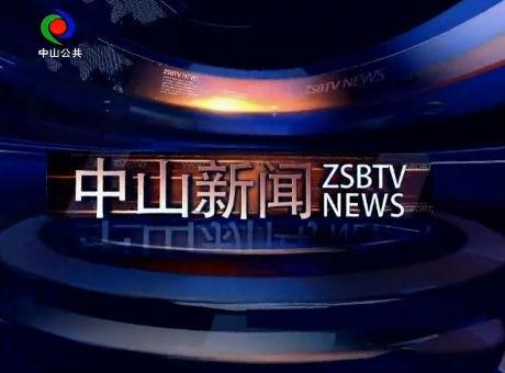 中山新闻2019年5月22日