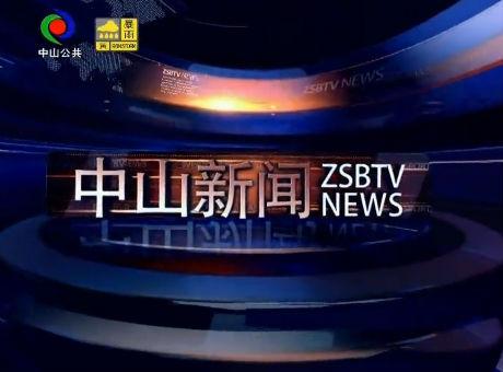 中山新闻2019年5月23日