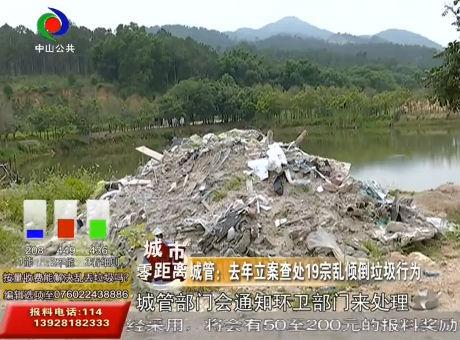 城管:去年立案查处19宗乱倾倒垃圾行为