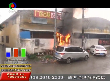 东凤:变压器电箱着火 险引燃旁边小车