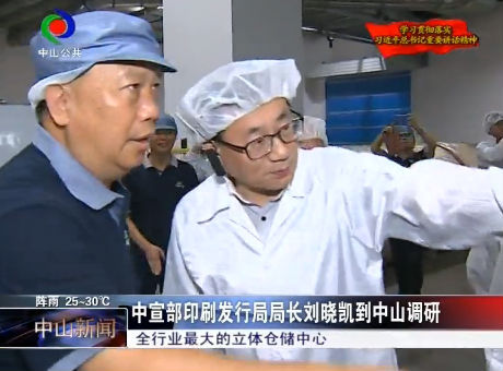 中宣部印刷发行局局长刘晓凯到中山调研