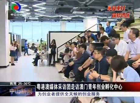 粤港澳媒体采访团走访澳门青年创业孵化中心