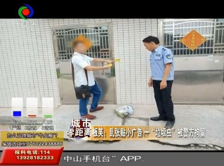 """板芙:乱涂乱贴""""牛皮癣"""" """"垃圾虫""""被公安机关拘留"""