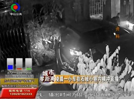 凌晨一小车在石岐小巷内横冲直撞?