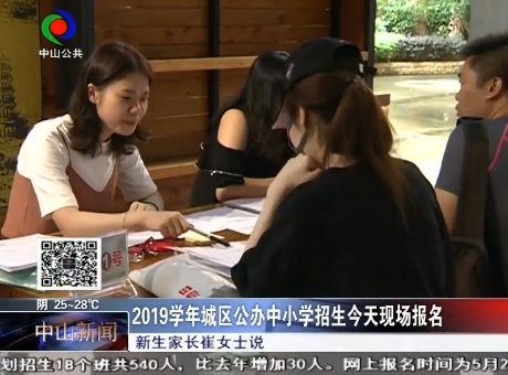 2019学年城区公办中小学招生今天现场报名