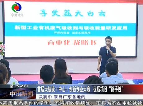 """首届大健康(中山)创新创业大赛  优质项目""""掰手腕"""""""