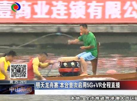 明天龙舟赛  本台首次启用5G+VR直播